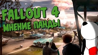 Fallout 4 мнение Панды