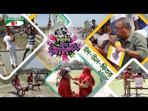 Krishoker Eid Ananda 2018   Tarash   Sirajganj   Eid-ul-Fitr   কৃষকের ঈদ আনন্দ   Shykh Seraj  