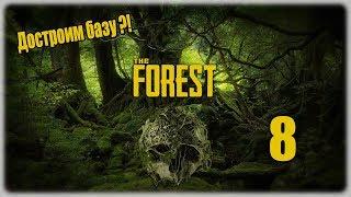 Прохождение The Forest - 8 - Достроим базу ?