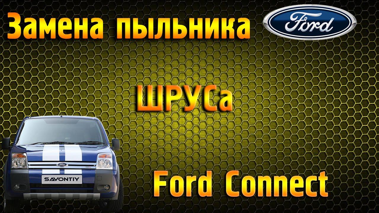 внутришний пыльнык ford conect