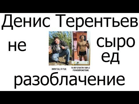 Денис Терентьев больше не сыроед? Разоблачение Дениса Терентьева, сыроеда с 10-ти летним стажем.