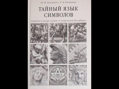 Тайный язык символов