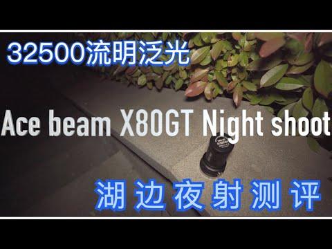 Download 【收割夜射】32500流明的手电筒acebeam X80GT湖边夜射体验4k Lakeside Night Shot Experience with 32500 Lumens Flashlight