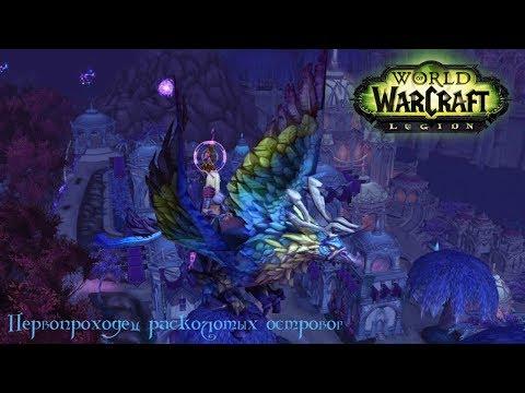 World of WarCraft #23 Первопроходец Расколотых островов