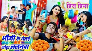 भौजी के भेलई जोड़ा ललनवा - Bhauji Ke Bhelai Joda Lalanwa - Prince Priya - Jk Yadav Films