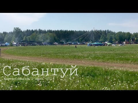 Сабантуй Киргиз Мияки 2019
