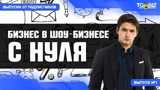Запуск бизнеса в шоу-бизнесе. Вадим Баранов - Выпуск 1