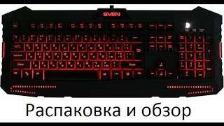 Распаковка и обзор игровой клавиатуры SVEN Challenge 9100!