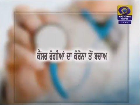 Hello Doctor | 15 July 2020 | DD Punjabi
