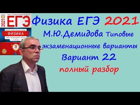 Физика ЕГЭ 2021 Демидова (ФИПИ) 30 типовых вариантов, вариант 22, подробный разбор всех заданий
