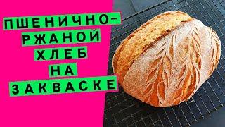 Пшенично ржаной хлеб на закваске АВТОРСКИЙ РЕЦЕПТ