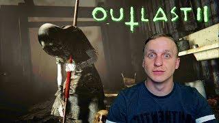 #10 ЛИНН НАЙДЕНА - ЗЛО ПОВЕРЖЕНО! Прохождение Outlast 2