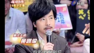 20101106 超級偶像 17.謝宜君:一代女皇