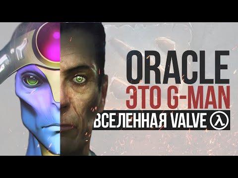 видео: g-man – ЭТО oracle / dota 2 ВО ВСЕЛЕННОЙ half life