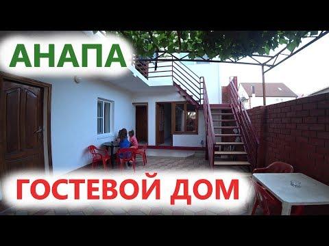 #Анапа #Витязево ГОСТЕВОЙ ДОМ С НЕДОРОГИМИ НОМЕРАМИ