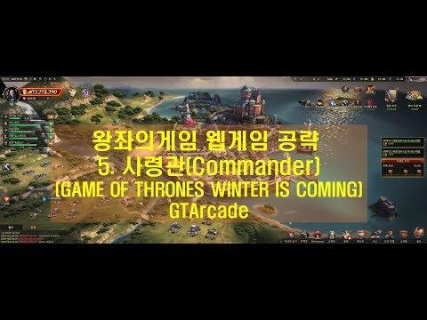왕좌의게임 광고 웹게임 공략 5. 사령관 (GAME OF THRONES WINTER IS COMING)