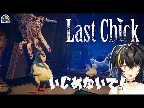 【JP|Last Chick】 大切なチキンに手を触れるな!