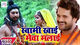 Download lagu #khesari Lal Yadav New Bol Bam Song 2019 - स्वामी खाई मेवा मलाई - 100% धूम मचाने वाला गाना