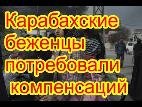 Карабахские беженцы потребовали компенсаций Последние новости. Нагорный карабах Азербайджан Армения.