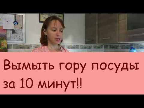 Отмыть гору посуды за 10 минут!