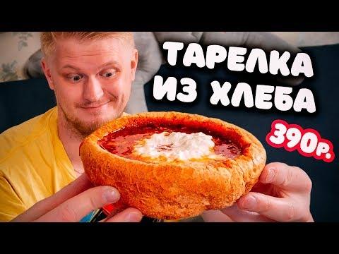 63 грамма еды за 500 рублей?! ТРОЛЛИНГ!? Винтаж. Славный Обзор.