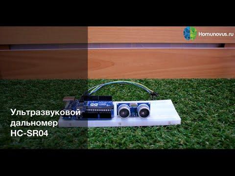 Подключение ультразвукового дальномера HC SR04