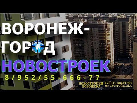 Купить однокомнатную квартиру в Воронеже | улица Артамонова | Железнодорожный район