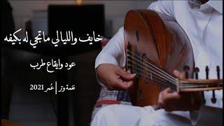 العباة الرهيفه - عود وايقاع ( جلسة رايقه ) | نغمة وتر 2021