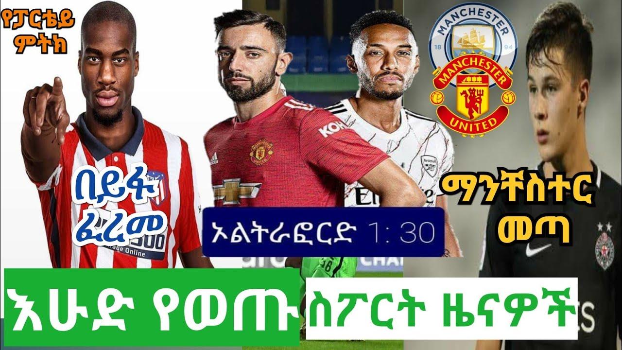 ? ⚽ እሁድ ጥቅምት 22/2013ዓ.ም የወጡ የስፖርት ዜናዎች (Ethiopian sport news today)
