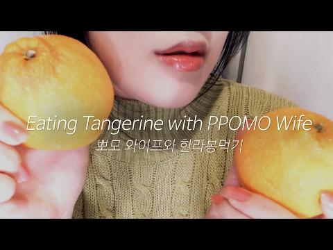 ASMR Korean WAIFU RP&EATING TANGERINE 🍊(SUB)신혼롤플과 한라봉이팅