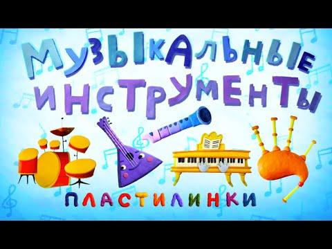 Пластилинки Музыкальные инструменты - Все серии подряд (1-8) - Союзмультфильм 2020 HD