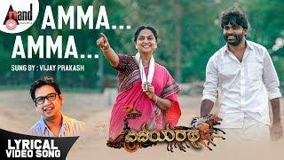 Vijayaratha | Amma Amma | Kannada New Lyrical 2019 | Vijay Prakash| Vasanth Kalyan | Ajay Surya