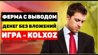 Ферма с выводом денег без вложений - игра KOLXOZ