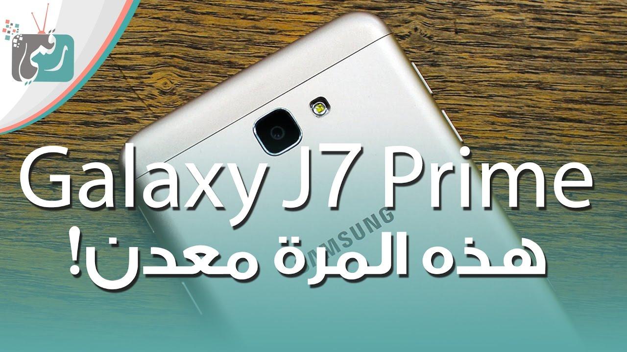 7643ea34b  جالكسي جي 7 برايم Galaxy J7 Prime المواصفات الكاملة - YouTube