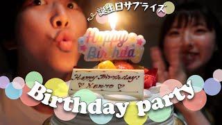 한일커플・日韓カップル✨ 일본인 남편 생일파티! I 잡채…