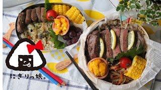 【親子弁】HPB!!ガーリックチャーハンと牛タンステーキ弁当~How to make today's obento【LunchBox】~257時限目Beef tongue steak