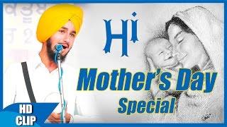 ਮਾਂ | Maa | ਕਾਵਾਂ ਸੁਣ ਕਾਵਾਂ ਜਿੰਨ੍ਹਾਂ ਪੁੱਤਰਾਂ ਤੋਂ ਵਿਛੜਨ ਮਾਵਾਂ | Gurpreet Singh Preet | Must Listen