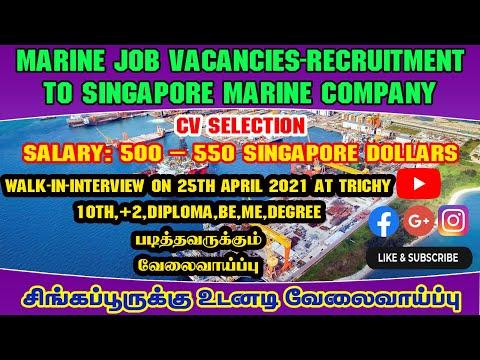 Marine job vacancies Recruitment to Singapore Sembcorp Marine Company சிங்கப்பூருக்கு உடனடி வேலைவாய