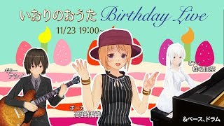 [LIVE] ●11/23 いおりのおうた Birthday Live!