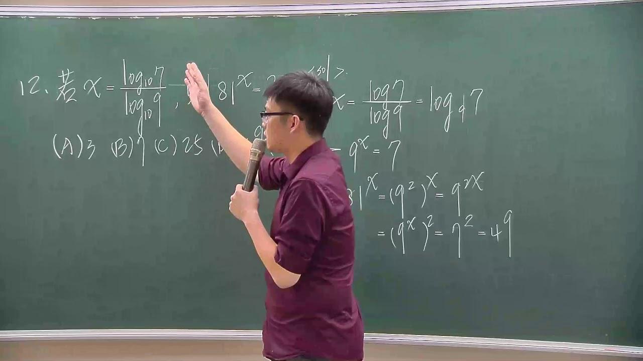 [高職數學][107統測][C卷12][對數定義][換底公式][威全老師主講] - YouTube