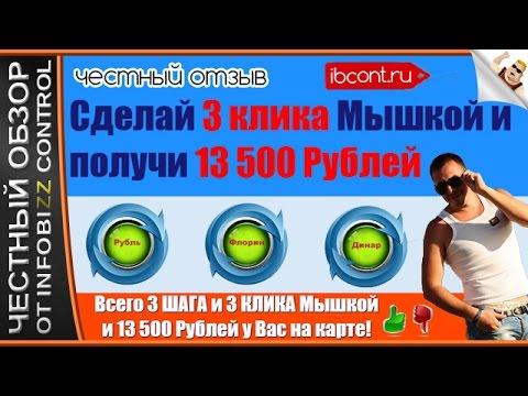 Видео Максим заработок в интернете киви кошелек