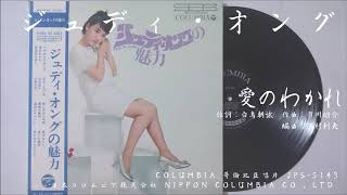 ジュディ・オング『ジュディ・オングの魅力』Side A Track 2 1968年4月1...
