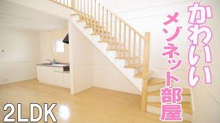かわいい雰囲気のメゾネット物件 2LDK賃貸アパート