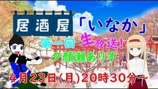 [LIVE] 居酒屋「いなか」第一回生放送!