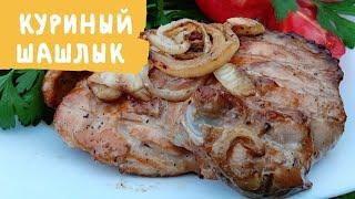 Самый сочный и мягкий 🍗 КУРИНЫЙ ШАШЛЫК на углях. Супер маринад для курицы, чтобы мясо таяло во рту!
