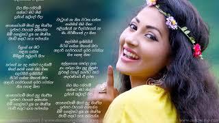 sudu-manika-new-song--nalinda-ranasinghe