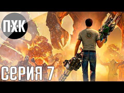 """Видео: Serious Sam 4. Прохождение 7. Сложность """"Сэм / Serious Sam""""."""