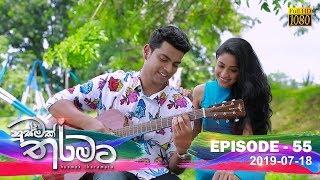 Husmak Tharamata | Episode 55 | 2019-07-18 Thumbnail