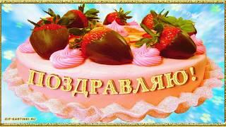 Искренне и от всего сердца поздравляем Вас с Днем Рождения