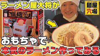 自宅で簡単手打ち麺!穴場大将が玩具で本気のラーメンを作ってみる